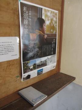 札沼線の旅ポスター