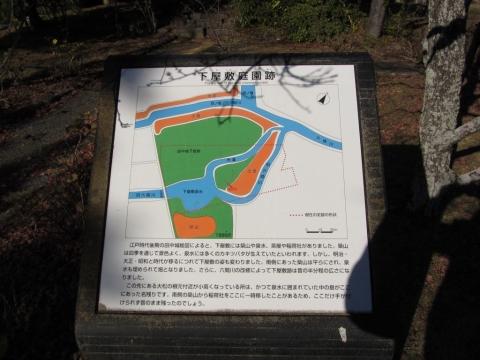 下屋敷庭園跡