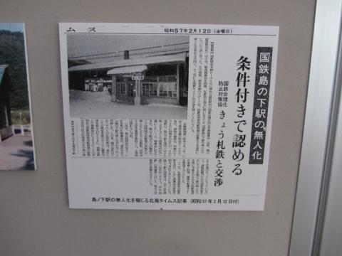 島ノ下駅の無人化を報じる北海タイムス記事
