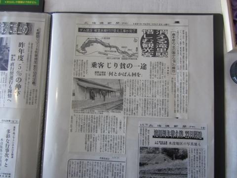 滝里駅の廃止を報じる北海道新聞記事