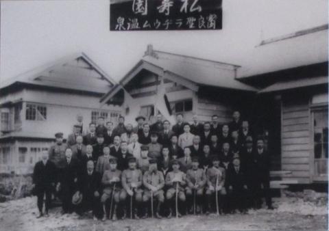 ラジウム温泉松寿園