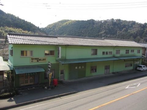 岡部製茶工場