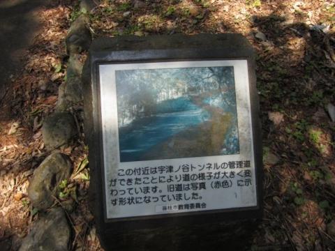 宇津ノ谷峠旧道の解説標