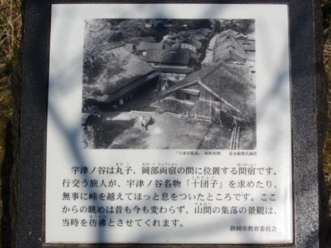宇津ノ谷峠旧道