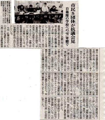 jieitaimiyakojima-3.jpg