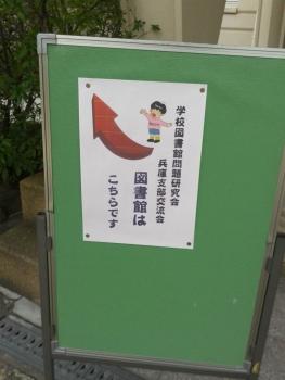 学図研交流会2