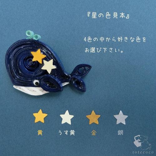 クジラセミオーダー4