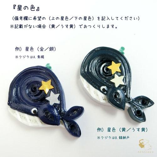クジラセミオーダー3