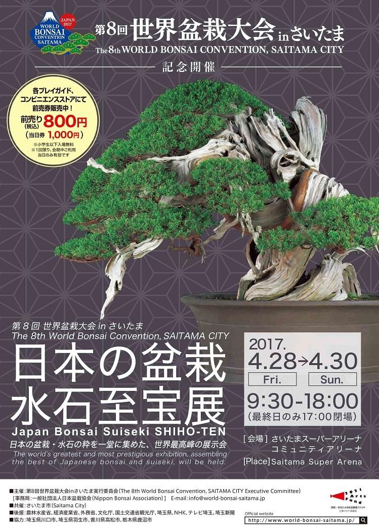 A4_4C4C_bonsai_20170201-1T