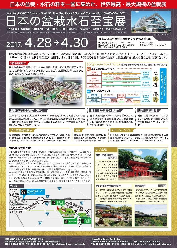 A4_4C4C_bonsai_20170201-2.jpg