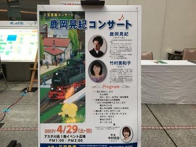poster170429.jpg