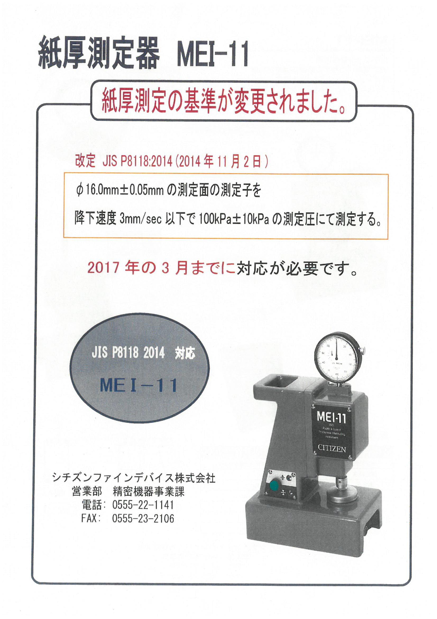 シチズンファインデバイス株式会社 MEI-11