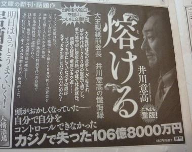 12 『溶ける』 井川