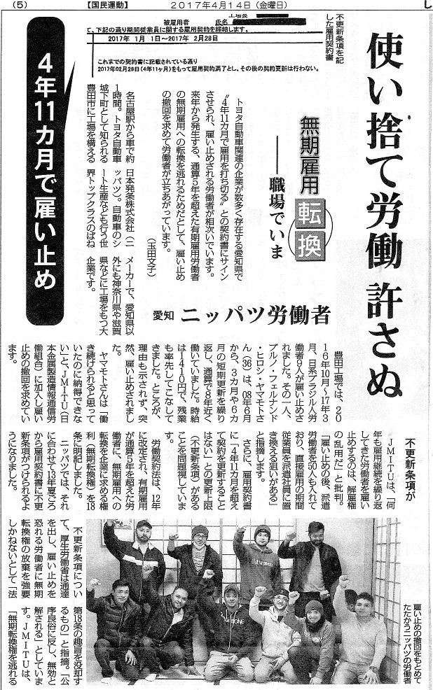 30 日本発条 記事1