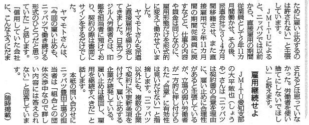 30 日本発条 記事2