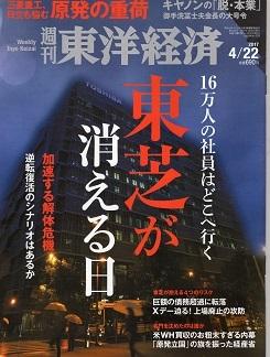 10 東芝が消える日 東洋経済