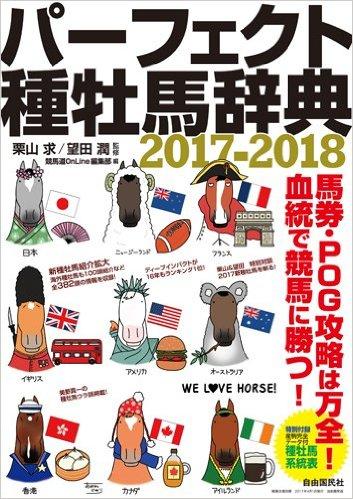 2017-18perfect種牡馬辞典