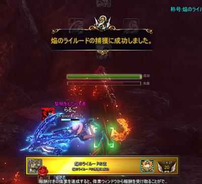 焔のライルード捕獲