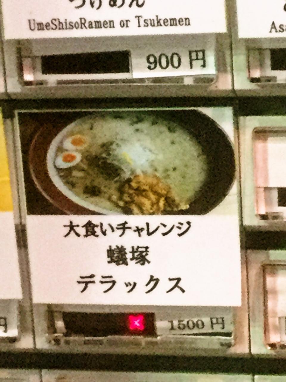 蟻塚(券売機)