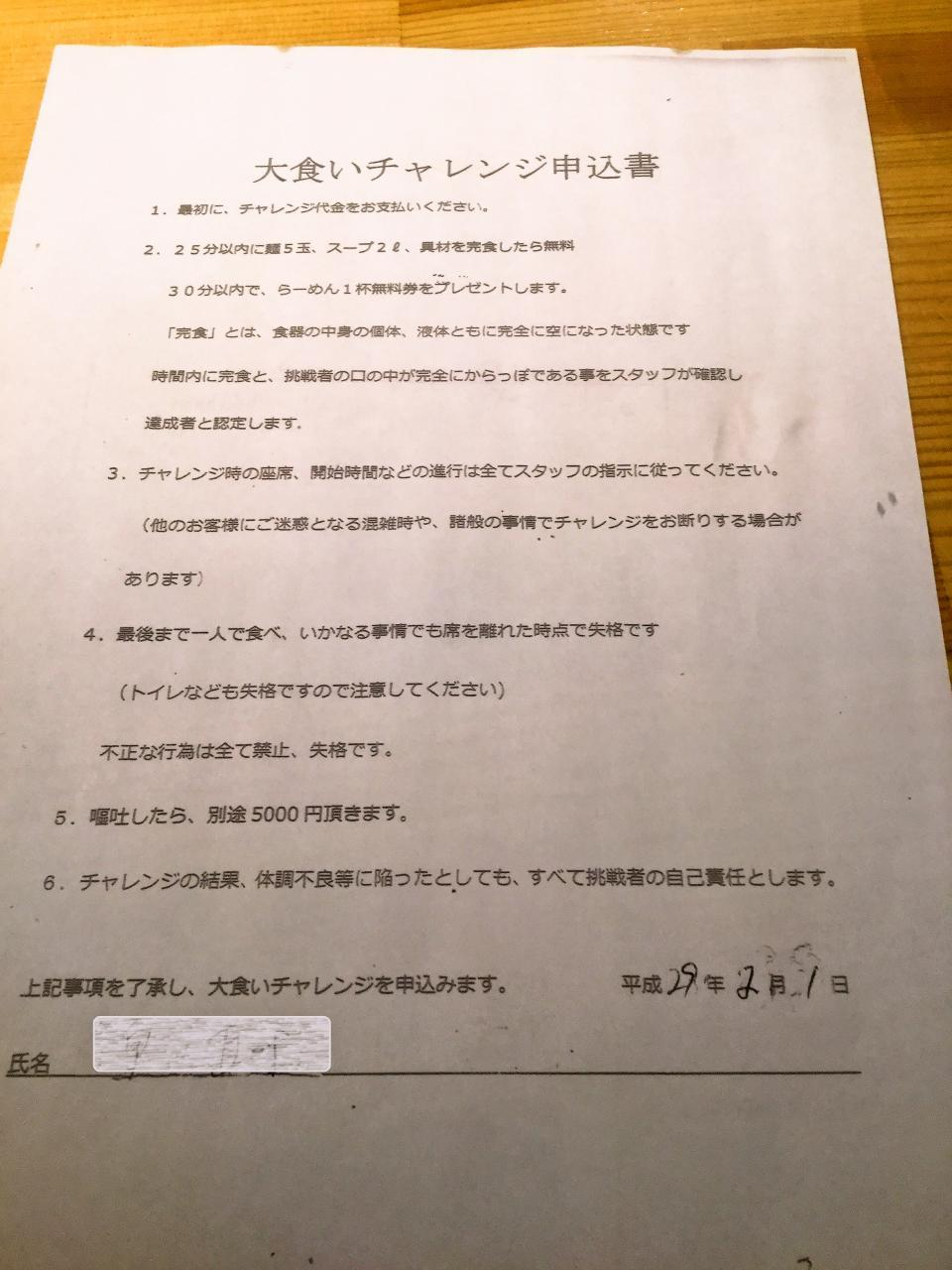 蟻塚(大食いチャレンジ蟻塚デラックス)