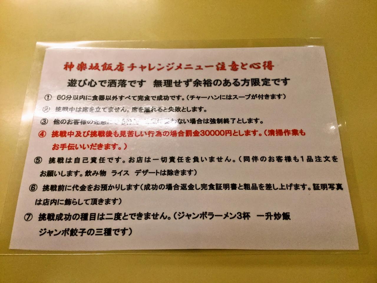 神楽坂飯店(チャレンジ)