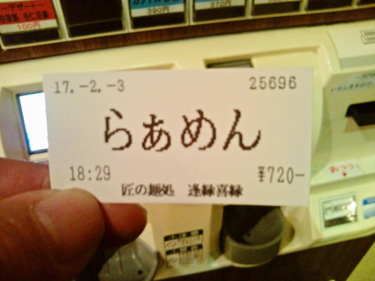 逢縁喜縁(食券)