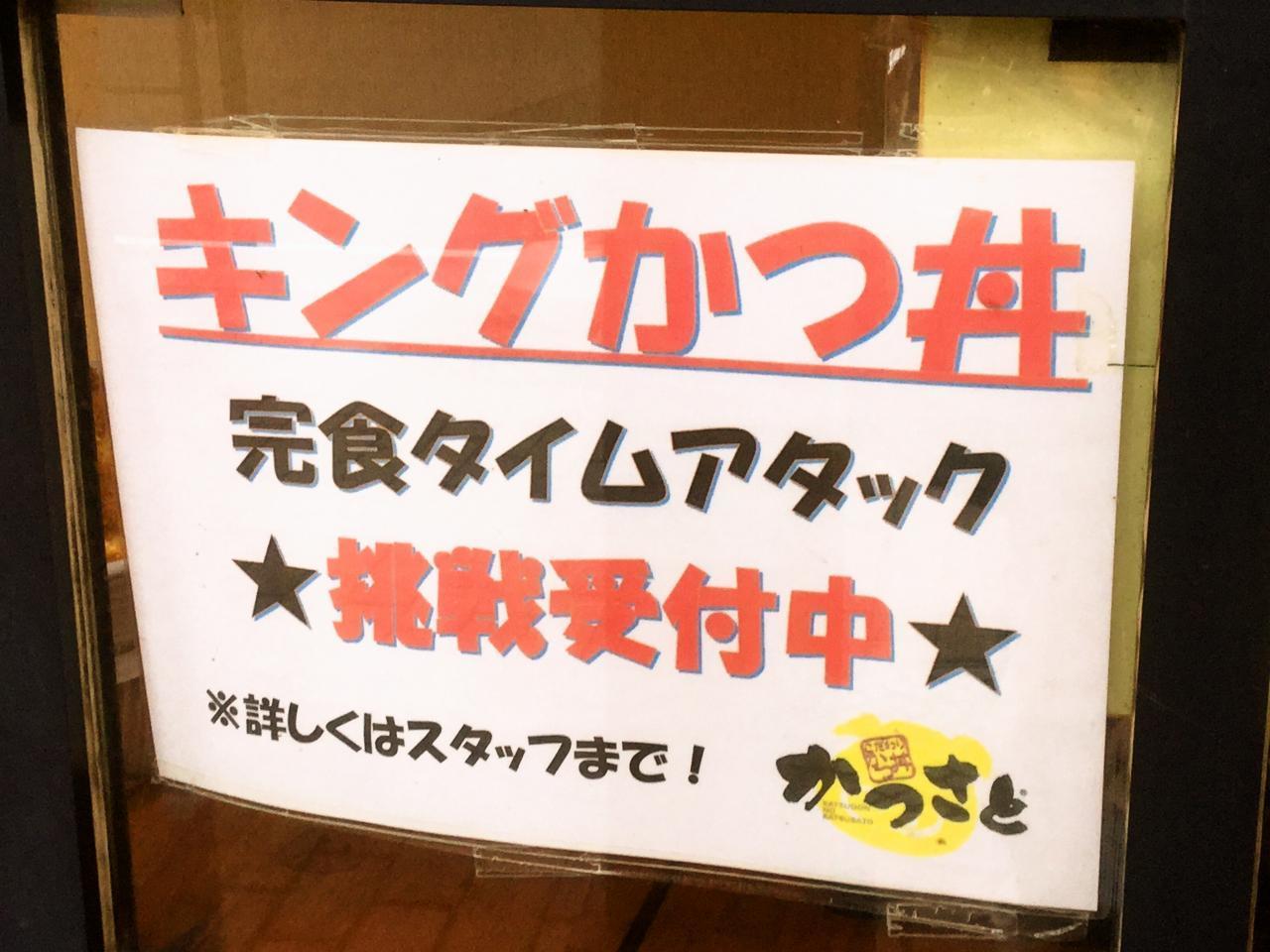 かつさと 多摩センター店(店舗)