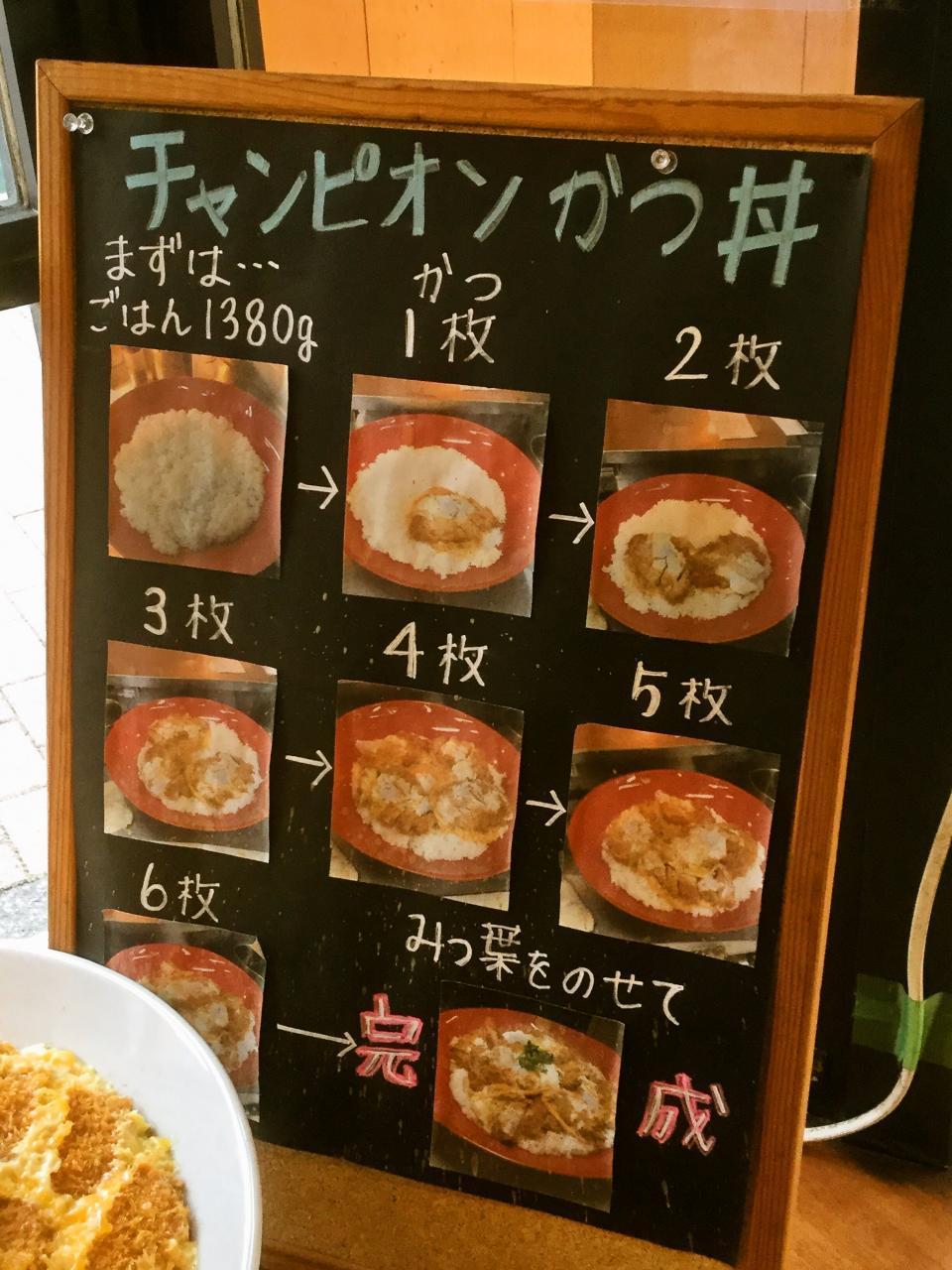 かつさと 多摩センター店(店内)
