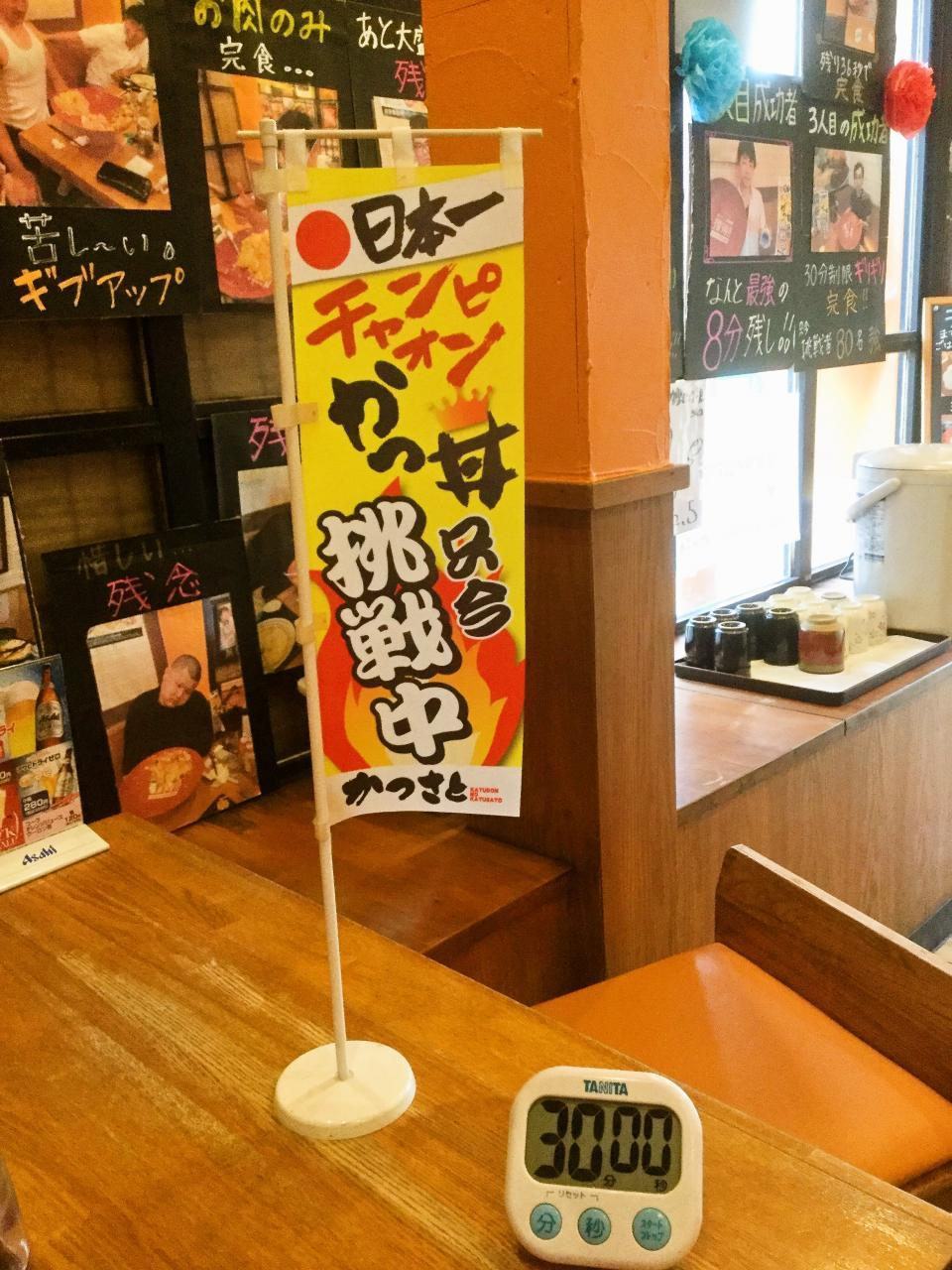 かつさと 多摩センター店(チャンピオンかつ丼)