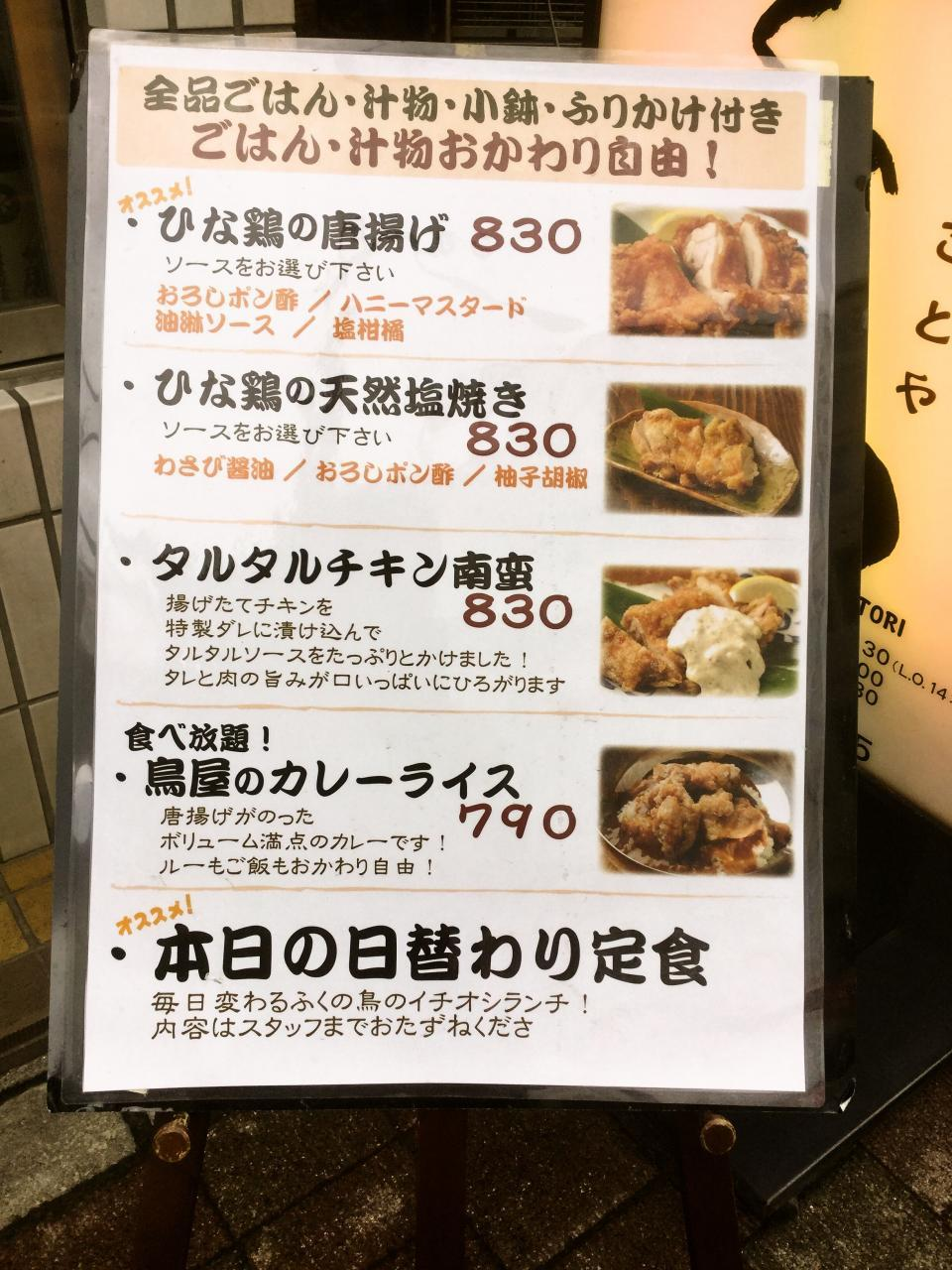 ふくの鳥 飯田橋店(店舗)