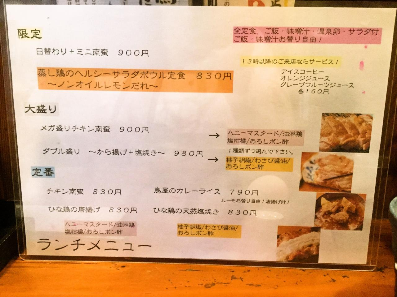 ふくの鳥 飯田橋店(メニュー)