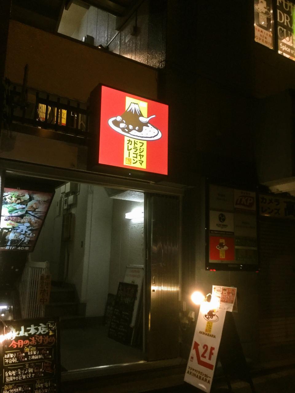 フジヤマドラゴンカレー秋葉原店(店舗)