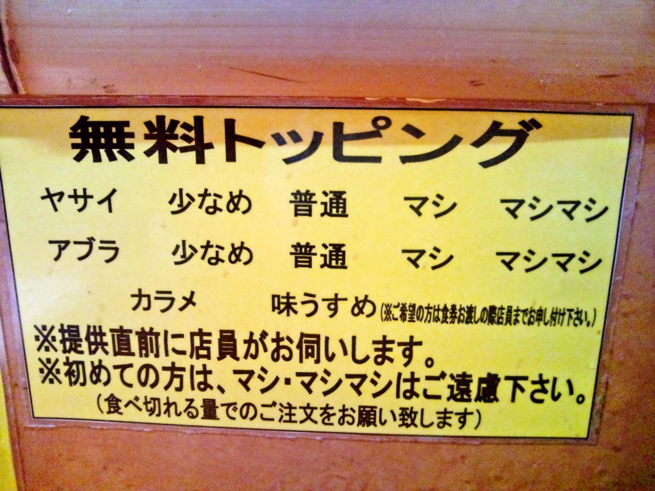 立川マシマシ ロイヤルスープ(メニュー)