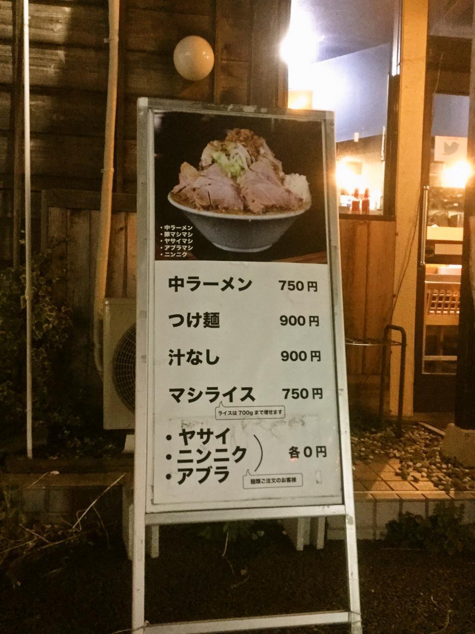 立川マシマシ ロイヤルスープ(店舗)