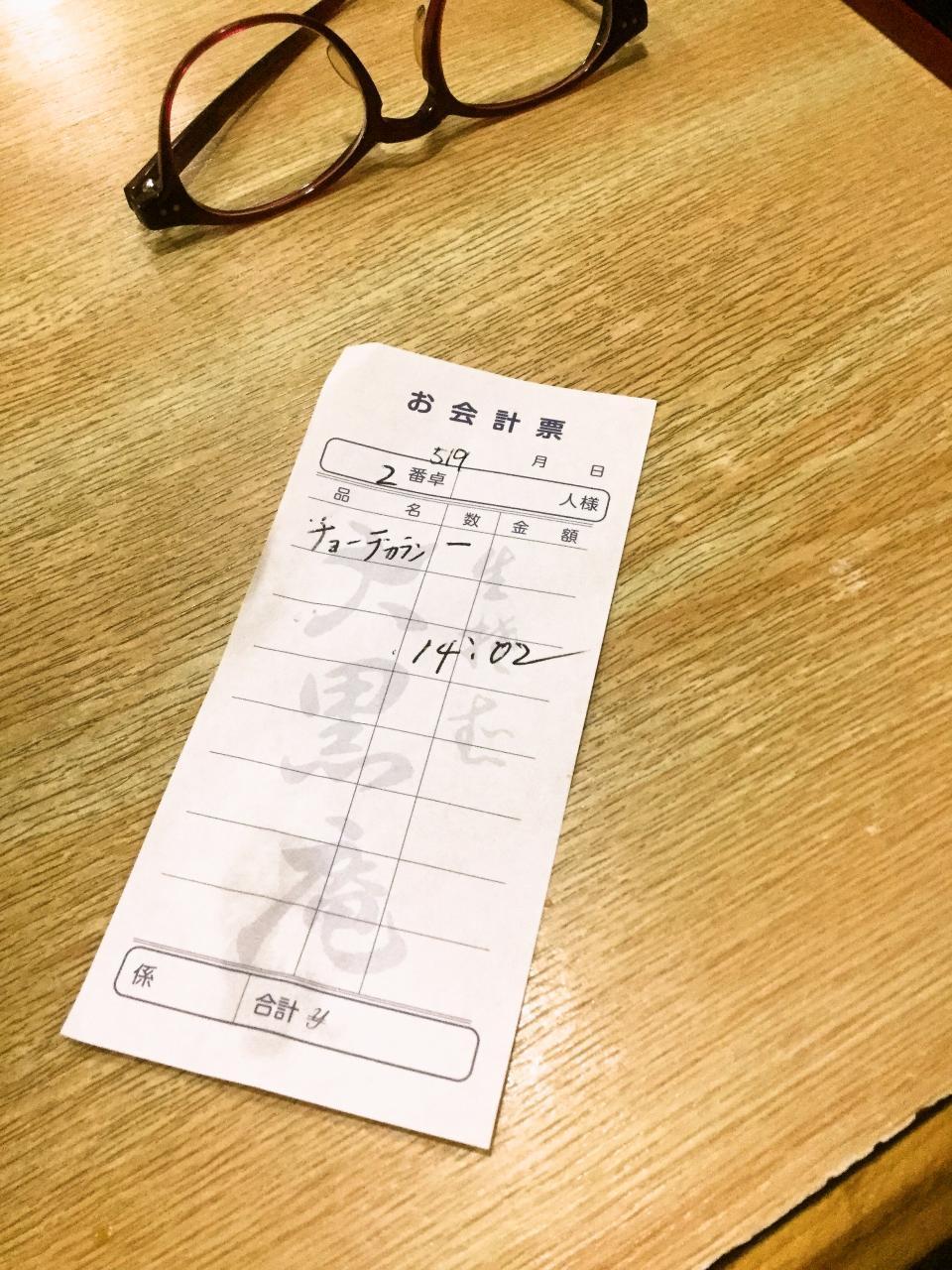 大黒庵(レシート)