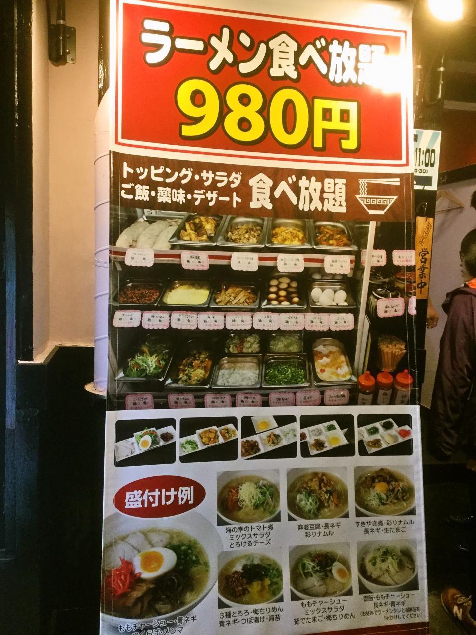 拉麺ビュッフェBUTA(店舗)