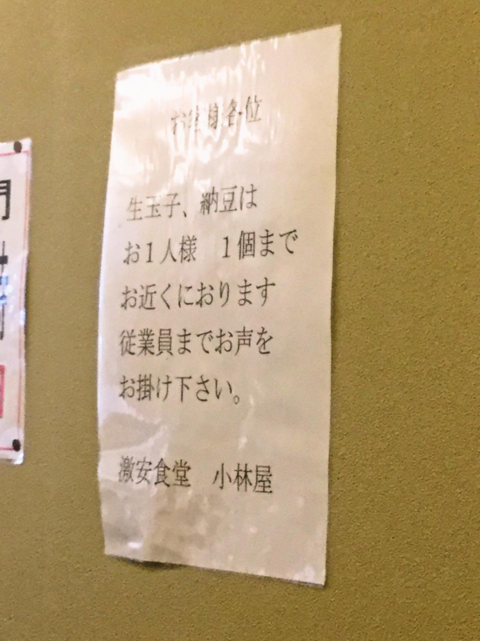 激安食堂 小林屋(玉子納豆)