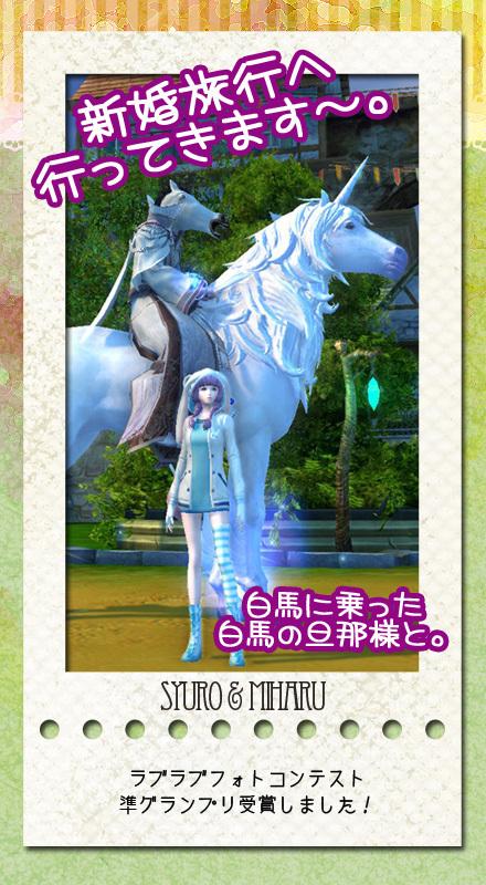 白馬に乗った白馬の旦那様