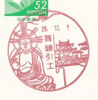 26.12.1舞鶴引土