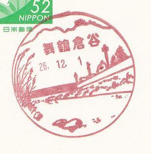 26.12.1舞鶴倉谷