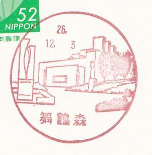 26.12.3舞鶴森