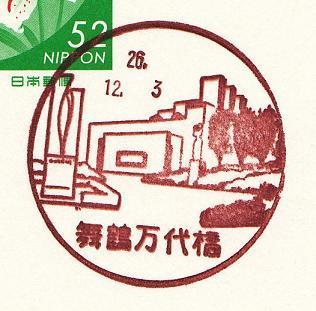 26.12.3舞鶴万代橋