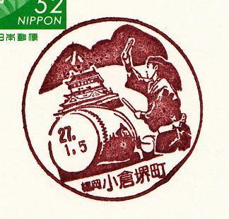 27.1.5福岡小倉堺町