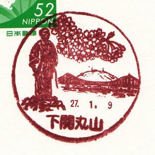 27.1.9下関丸山