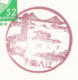 27.1.9下関入江