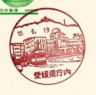 12.6.19愛媛県庁内
