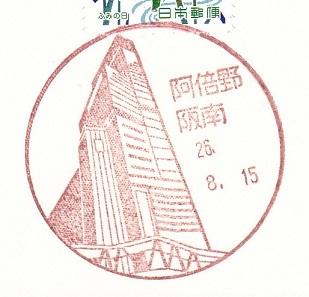26.8.15阿倍野阪南