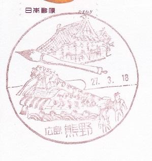 27.3.18広島熊野