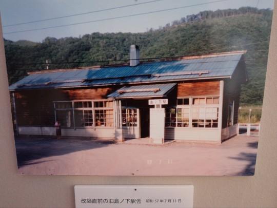 島ノ下駅展20