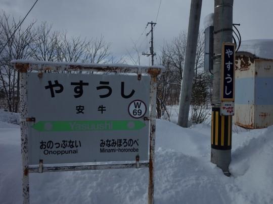 安牛駅03